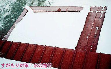 屋根融雪ヒーター すがもり対策 水の路付