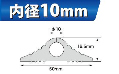 内径10mm