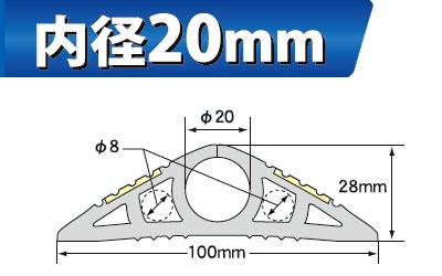 内径20mm