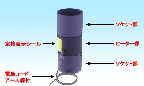 ドレンパイプヒーターの構造