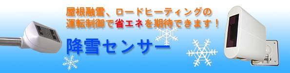 屋根融雪、ロードヒーティングの運転制御で省エネを期待できます。 降雪センサー