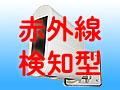 赤外線検知型降雪センサー