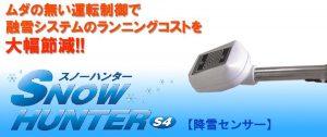 ムダの無い運転制御で、融雪システムのランニングコストを大幅節減!! 水分検知型 降雪センサー スノーハンター