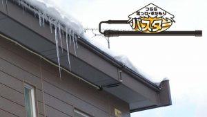 簡単取付の軒先融雪 雪国のくらしを安全に 「つららバスター」