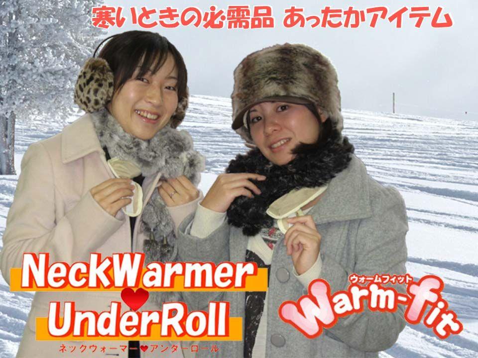 寒い季節の必需品 あったかアイテム・ネックウォーマー「アンダーロール」&「ウォームフィット」