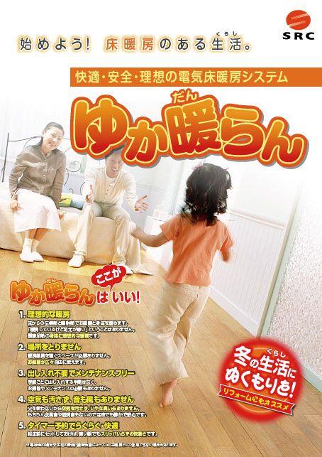 電気式床暖房システム「ゆか暖らん」イメージ