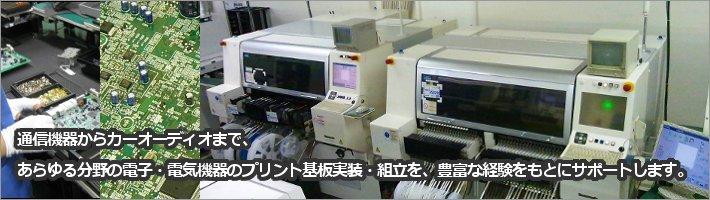 通信機器からカーオーディオまで、あらゆる分野の電子・電気機器のプリント基板実装・組立を、豊富な経験をもとにサポートします。ディスクリート部品(アキシャルリード部品、ラジアルリード部品)実装。SMT(表面実装)。