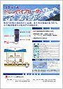 ドレンパイプヒーター(ソケット式)PDF