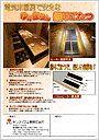 電気式床暖房システム「ゆか暖らん掘りごたつ」PDF