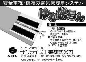 電気床暖房システム「ゆか暖らん」