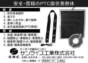 「PTC面状発熱体」
