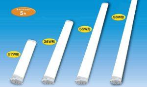 FPLコンパクト蛍光灯形LED製品写真