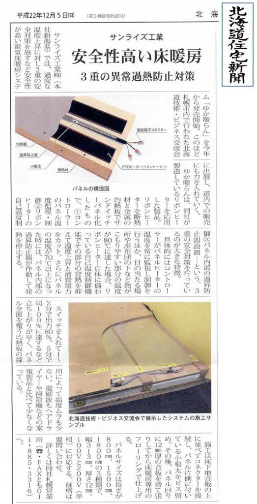 2010年12月5日付 北海道住宅新聞に、電気床暖房システム「ゆか暖らん」の紹介記事が掲載されました。