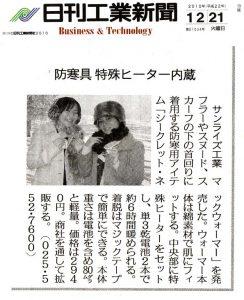 2010年12月21日付 日刊工業新聞に、「ネックウォーマー」の紹介記事が掲載されました。
