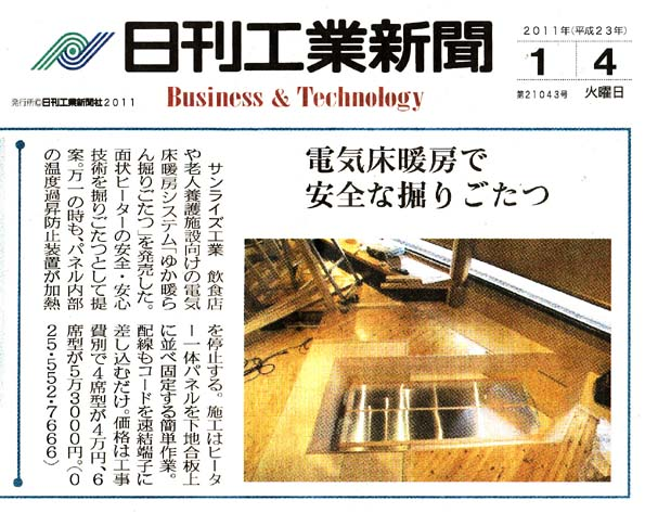 2011年1月4日付 日刊工業新聞に、電気床暖房システム「ゆか暖らん【掘りごたつ】」の紹介記事が掲載されました。