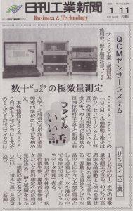 2011年1月11日付 日刊工業新聞に、「QCMセンサーシステム」の紹介記事が掲載されました。