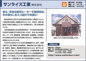 住友生命経営情報誌「オーナーズアイ」2月号に、屋根融雪システム「北国の春」が掲載されました。