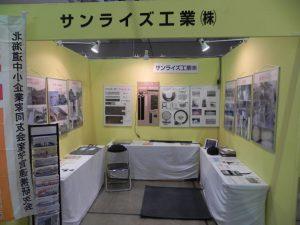 第26回 北海道 技術・ビジネス交流会 サンライズ工業ブースの様子
