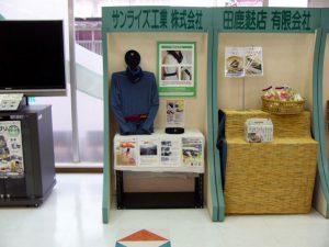 糸魚川駅横 ヒスイ王国間 展示ブース