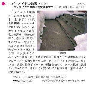 ベース設計資料 No.163 建築編(建設工業調査会出版)に弊社「オーダーメイドタイプの融雪マット」の製品紹介が記載されました。