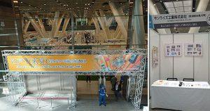 「江戸・TOKYO 技とテクノの融合展2018」会場の様子