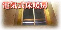 電気式床暖房の施工例