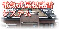 電気式屋根融雪システムの施工例