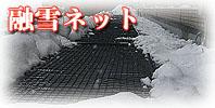 融雪ネットの施工例