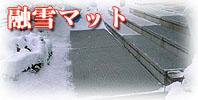 融雪マットの施工例