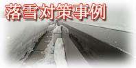 落雪対策事例