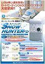 水分検知型 降雪センサーPDF