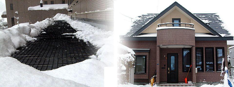 雪下ろし中の事故、落雪による事故。落雪による隣人とのトラブル。これらの問題は、屋根融雪で解決!!