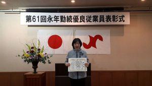 令和元年11月21日永年勤続優良従業員表彰式の様子