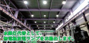 水銀灯代替として、無電極放電ランプをお勧めします。