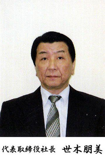 代表取締役社長 世木朋美