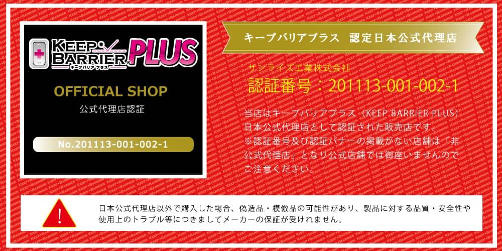 キープバリアプラス 認定日本公式代理店 認証番号:201113-001-002-1