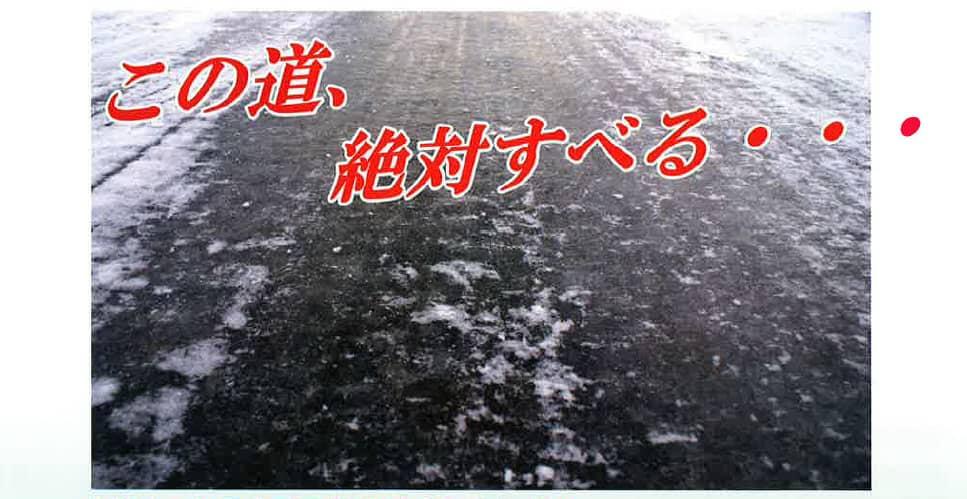 この道、絶対すべる・・・